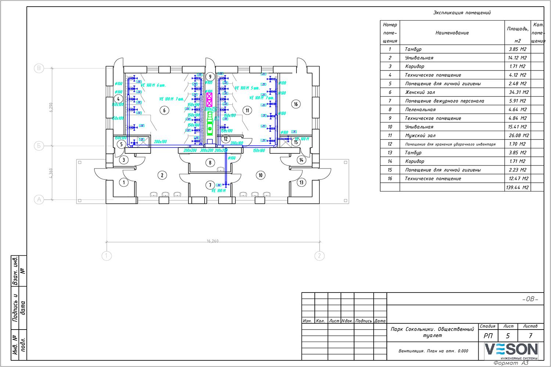 Схема или чертеж уличного туалета